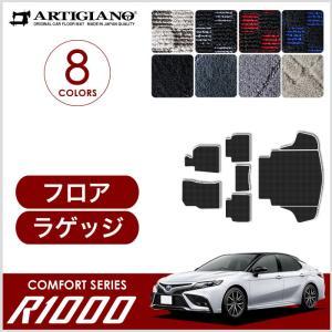 カムリ 70系 フロアマット+ラゲッジマット(トランクマット) AXVH70 AXVH75 2017年7月〜 R1000シリーズ|m-artigiano
