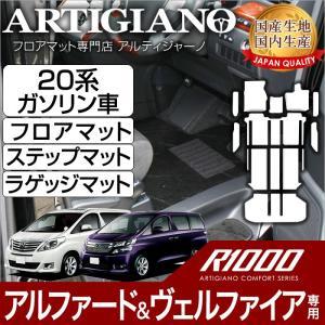 トヨタ 20系 アルファード ヴェルファイア ガソリン車用 フロアマット ラゲッジマット ステップマ...