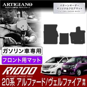 トヨタ 20系 アルファード ヴェルファイア ガソリン車用 フロント用 フロアマット H20年5月〜...