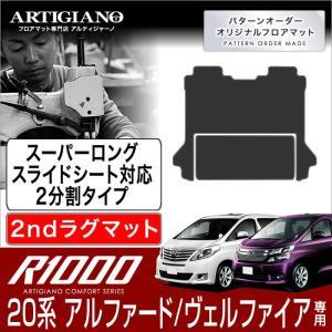 トヨタ 20系 アルファード ヴェルファイア セカンドラグマット 2列目スーパーロングスライドシート...