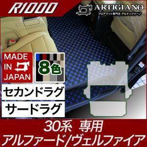 トヨタ アルファード ヴェルファイア 新型 30系 セカンドラグマット+サードラグマット|m-artigiano