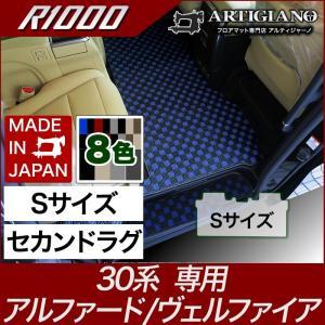 トヨタ アルファード ヴェルファイア 新型 30系 セカンドラグマット Sサイズ (2ndラグマット) ガソリン/ハイブリッド HV対応|m-artigiano