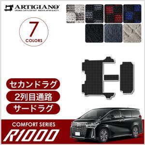 トヨタ アルファード ヴェルファイア 新型 30系 セカンドラグマット+2列目通路用マット+サードラグマット 7人乗用|m-artigiano