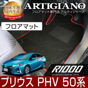 トヨタ プリウスPHV (プラグインハイブリッド) 50系 フロアマット 7枚組 ('17年2月〜)  R1000|m-artigiano