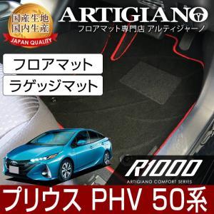 トヨタ プリウスPHV (プラグインハイブリッド) 50系 フロアマット+トランクマット(ラゲッジマット) 8枚組 ('17年2月〜)  R1000|m-artigiano