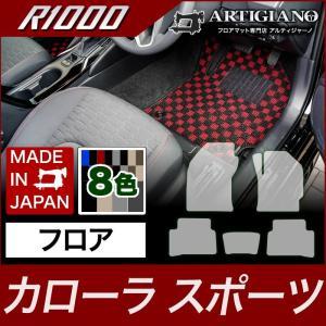 カローラスポーツ フロアマット 210系 H30年6月〜 R1000シリーズ m-artigiano