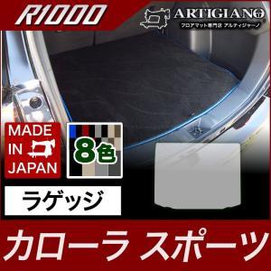 カローラスポーツ ラゲッジマット(トランクマット) 210系 H30年6月〜 R1000シリーズ m-artigiano