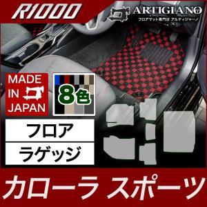 カローラスポーツ フロアマット+ラゲッジマット(トランクマット) 210系 H30年6月〜 R1000シリーズ m-artigiano