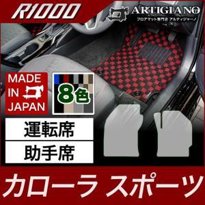カローラスポーツ フロントマット 210系 H30年6月〜 R1000シリーズ m-artigiano