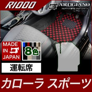 カローラスポーツ 運転席マット単品 210系 H30年6月〜 R1000シリーズ m-artigiano