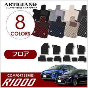カローラ/カローラツーリング 210系 フロアマット 2019年10月〜 5枚組 R1000シリーズ m-artigiano