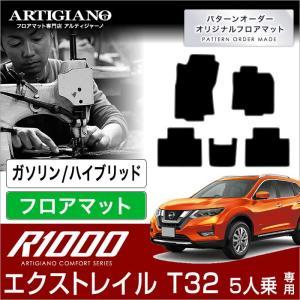 日産 エクストレイル T32 ガソリン/ハイブリッド 5人乗 フロアマット 5枚組 ('13年12月〜)  R1000 m-artigiano