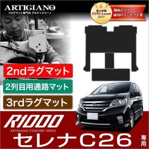【NISSAN(日産)】  適合車種:日産 セレナ C26 (H22年11月〜)         ご...