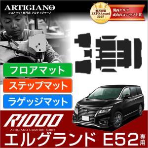 日産 エルグランド E52 フロアマット+トランクマット(ラゲッジマット)+ステップマット(エントランスマット) ('10年8月〜)  R1000|m-artigiano