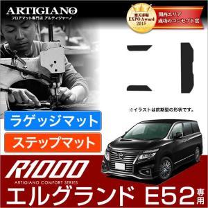 日産 エルグランド E52 トランクマット(ラゲッジマット)+ステップマット(エントランスマット) 3枚組 ('10年8月〜)  R1000|m-artigiano