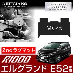日産 エルグランド E52 セカンドラグマット Mサイズ 1枚 ('10年8月〜)  R1000|m-artigiano