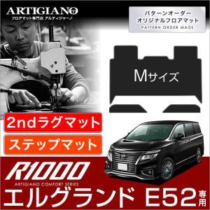 日産 エルグランド E52 セカンドラグマット Mサイズ+ステップマット(エントランスマット) 3枚組 ('10年8月〜)  R1000|m-artigiano