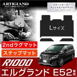 日産 エルグランド E52 セカンドラグマット Lサイズ+ステップマット(エントランスマット) 3枚組 ('10年8月〜)  R1000|m-artigiano