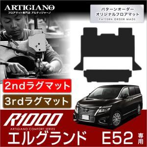 日産 エルグランド E52 セカンドラグマット+サードラグマット ('10年8月〜)  R1000|m-artigiano