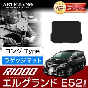 日産 エルグランド E52 トランクマット(ラゲッジマット) ロングタイプ 1枚 ('10年8月〜)  R1000|m-artigiano