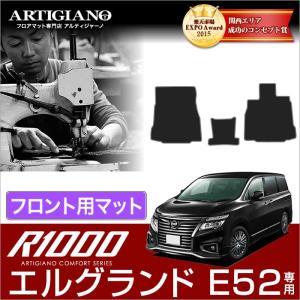 日産 エルグランド E52 フロント用フロアマット ('10年8月〜)  R1000|m-artigiano