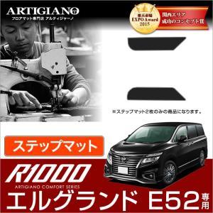 日産 エルグランド E52 ステップマット(エントランスマット) 2枚組 ('10年8月〜)  R1000|m-artigiano