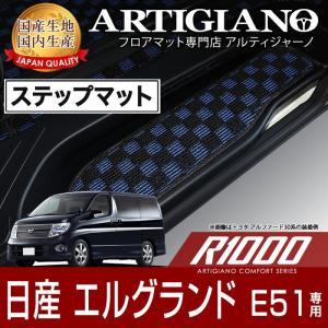日産 エルグランド E51 前期 後期 ステップマット (エントランスマット) H14年5月〜|m-artigiano