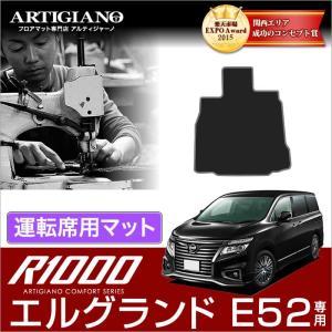 日産 エルグランド E52 運転席用フロアマット 1枚 ('10年8月〜)  R1000|m-artigiano