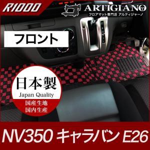 日産 キャラバン フロントマット 3枚組 E26 標準ボディ R1000|m-artigiano