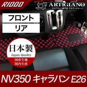 日産 キャラバン フロアマットセット E26 標準ボディ R1000|m-artigiano