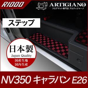 日産 キャラバン ステップマット GXグレード専用 5ドア E26 標準ボディ R1000|m-artigiano