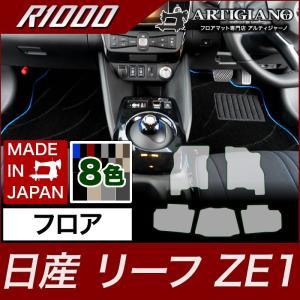 日産 新型リーフ ZE1 フロアマット H29年10月〜  R1000|m-artigiano