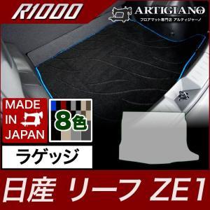 日産 新型リーフ ZE1 ラゲッジマット(トランクマット) H29年10月〜  R1000|m-artigiano