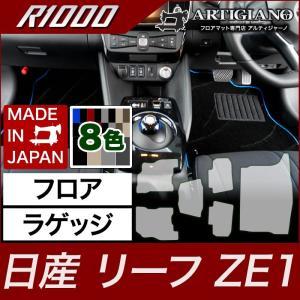 日産 新型リーフ ZE1 フロアマット ラゲッジマット(トランクマット) H29年10月〜  R1000|m-artigiano