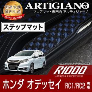 ホンダ オデッセイ RC1/RC2 ステップマット ロングサイズ H25年11月〜 R1000シリーズ|m-artigiano