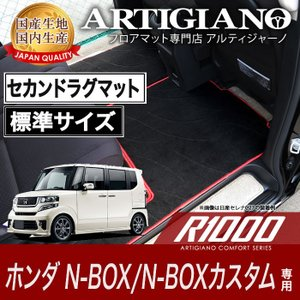 NBOX N-BOX カスタム セカンド ラグマット(標準)|m-artigiano
