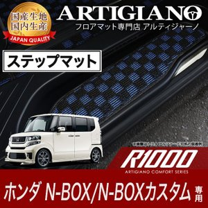 NBOX N-BOX カスタム ステップマット|m-artigiano