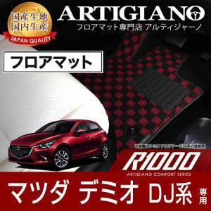 マツダ デミオ DJ系 フロアマット H26年9月〜 R1000シリーズ|m-artigiano