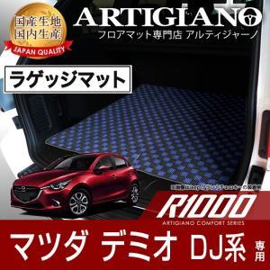 マツダ デミオ DJ系 ラゲッジマット H26年9月〜 R1000シリーズ|m-artigiano