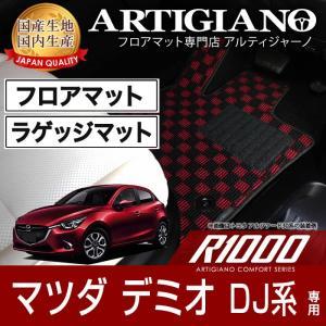 マツダ デミオ DJ系 フロアマット ラゲッジマット H26年9月〜 R1000シリーズ|m-artigiano