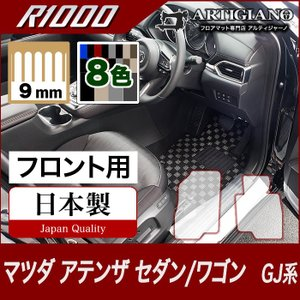 マツダ アテンザ GJ セダン/ワゴン フロント用フロアマット 2枚組 ('12年11月〜)  R1000 m-artigiano