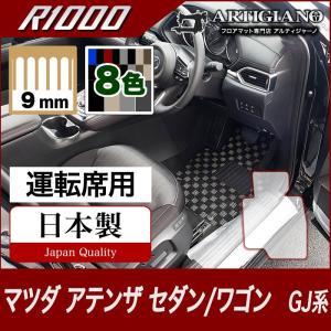 マツダ アテンザ GJ セダン/ワゴン 運転席用フロアマット 1枚 ('12年11月〜)  R1000 m-artigiano