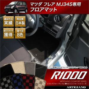 マツダ フレア MJ34S フロアマット 2枚組 ('12年10月〜)  R1000|m-artigiano