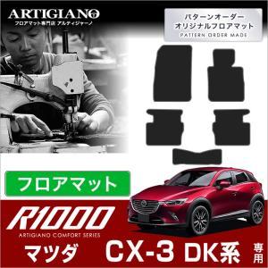 マツダ CX-3 DK系 フロアマット CX3|m-artigiano