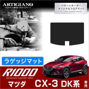 マツダ CX-3 DK系 ラゲッジマット トランクマット CX3|m-artigiano