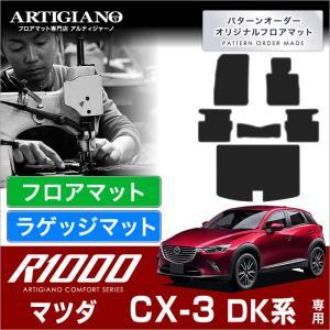 マツダ CX-3 DK系 フロアマット   トランクマット CX3|m-artigiano