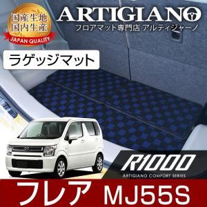 マツダ フレア MJ55S トランクマット(ラゲッジマット) 3枚組 ('17年3月〜)  R1000|m-artigiano
