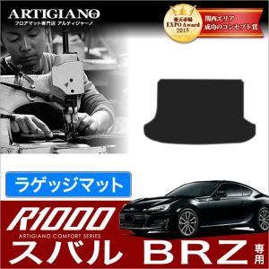 スバル BRZ ZC6 トランクマット(ラゲッジマット) 1枚 ('12年3月〜)  R1000|m-artigiano