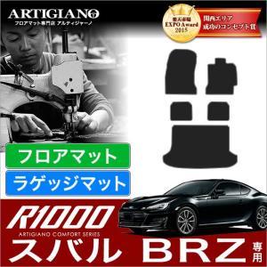 スバル BRZ ZC6 フロアマット+トランクマット(ラゲッジマット) 5枚組 ('12年3月〜)   R1000|m-artigiano
