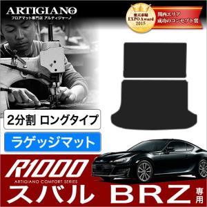 スバル BRZ ZC6 トランクマット(ラゲッジマット) ロングタイプ2分割 2枚組 ('12年3月〜)  R1000|m-artigiano